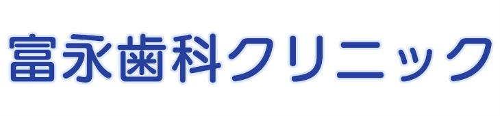 富永歯科クリニック(福島区、福島駅、新福島駅、歯科医院)インプラント・入れ歯が得意な歯医者