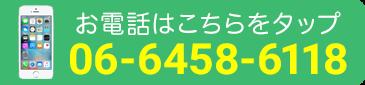 06-6458-6118