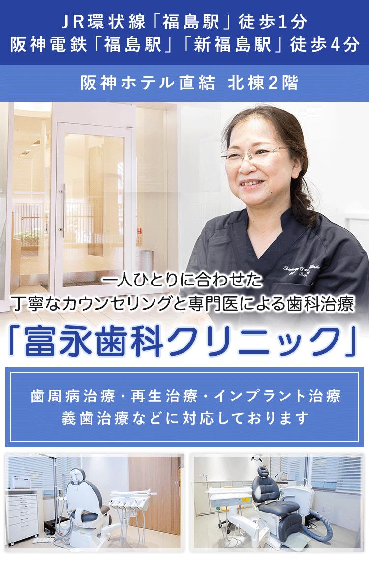 一人ひとりに合わせた丁寧なカウンセリングと専門医による歯科治療「富永歯科クリニック」歯周病治療・再生治療・インプラント治療・義歯治療などに対応しております
