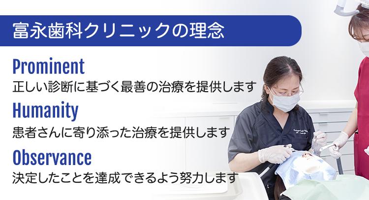 【Prominent】正しい診断に基づく最善の治療を提供します【Humanity】患者さんに寄り添った治療を提供します【Observance】決定したことを達成できるよう努力します